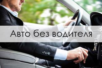 автомобиль без водителя